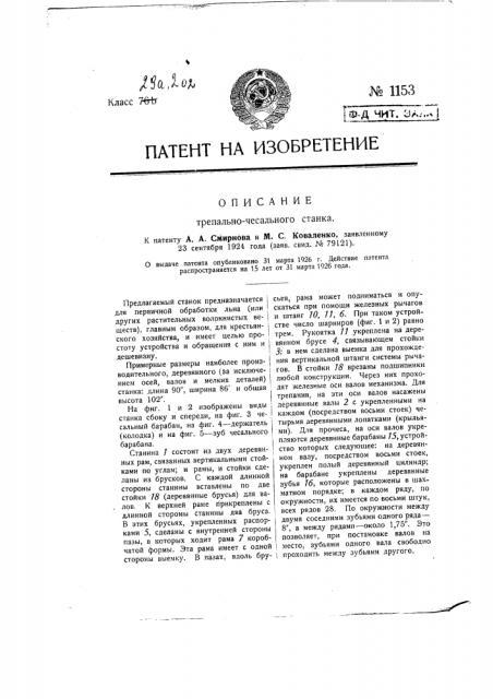 Трепально-чесальный станок (патент 1153)