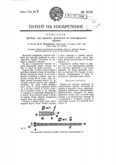 Прибор для стрельбы дробинкой из огнестрельного оружия (патент 6628)