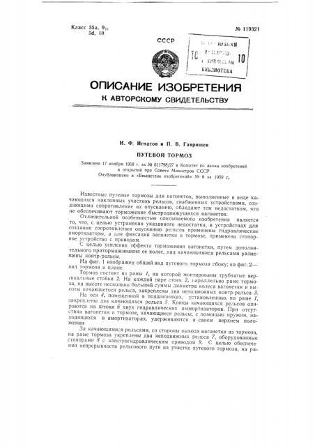 Путевой тормоз (патент 119321)