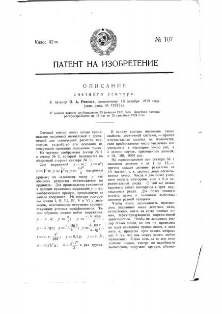 Счетный сектор (патент 107)