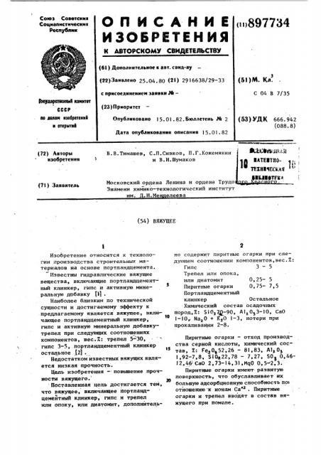 Вяжущее (патент 897734)