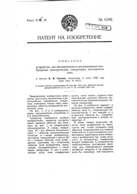 Устройство для автоматического регулирования возбуждения электрических генераторов постоянного тока (патент 6396)
