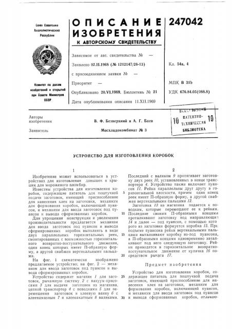 Устройство для изготовления коробок (патент 247042)