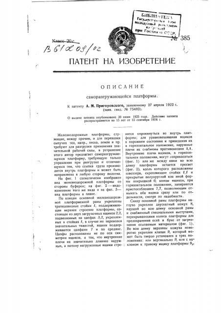 Саморазгружающаяся платформа (патент 385)