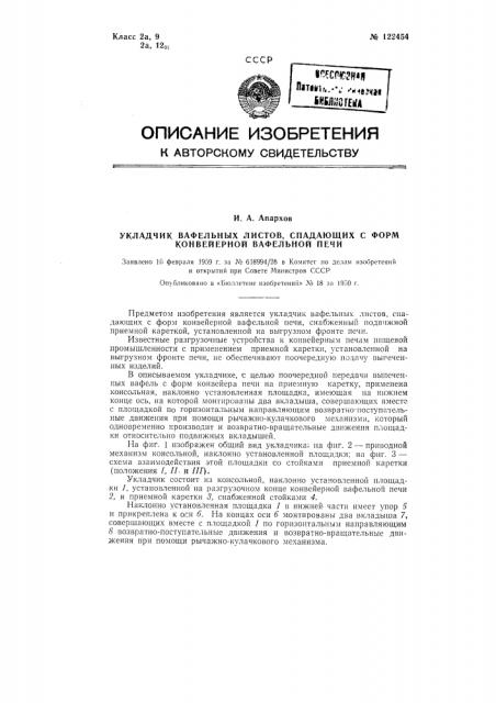 Укладчик вафельных листов, спадающих с форм конвейерной вафельной печи (патент 122454)