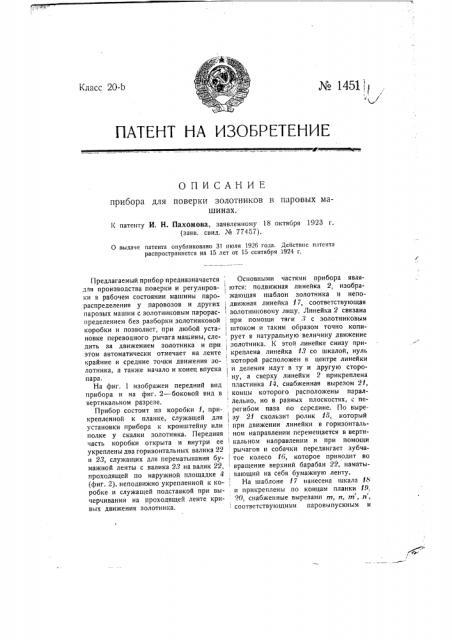 Прибор для проверки золотников в паровых машинах (патент 1451)