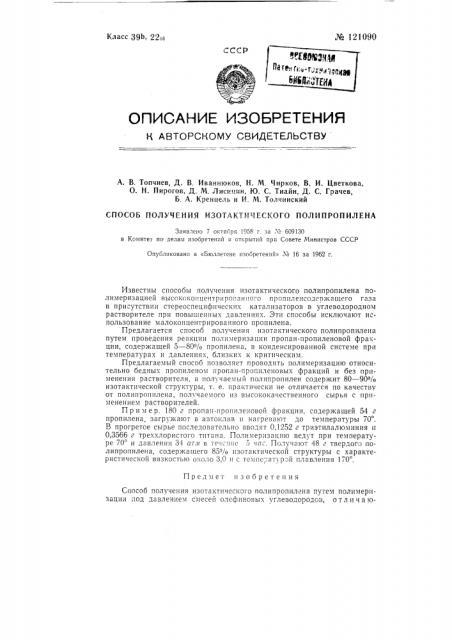 Способ получения изотактического полипропилена (патент 121090)