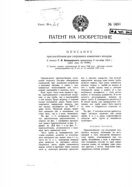 Приспособление для согревания комнатного воздуха (патент 1480)
