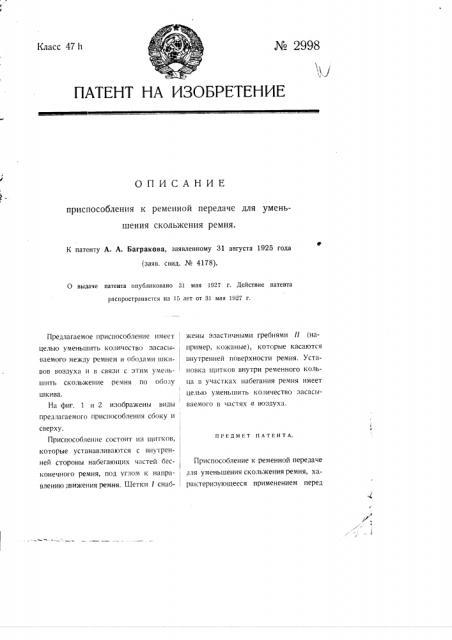 Приспособление к ременной передаче для уменьшения скольжения ремня (патент 2998)