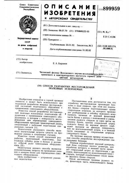 Способ разработки месторождений полезных ископаемых (патент 899959)