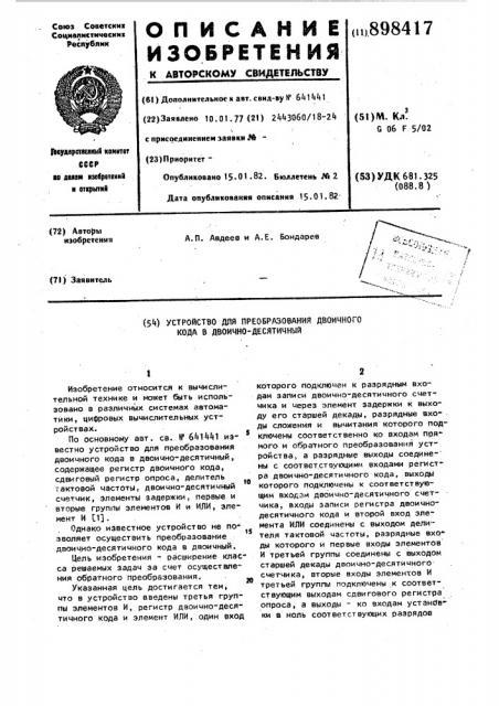 Устройство для преобразования двоичного кода в двоично- десятичный (патент 898417)