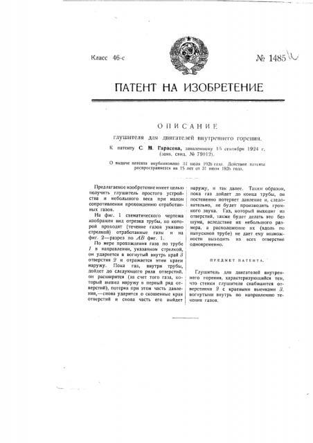 Глушитель для двигателей внутреннего горения (патент 1485)