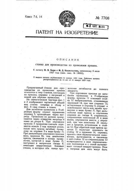 Станок для производства из проволоки пряжек (патент 7708)