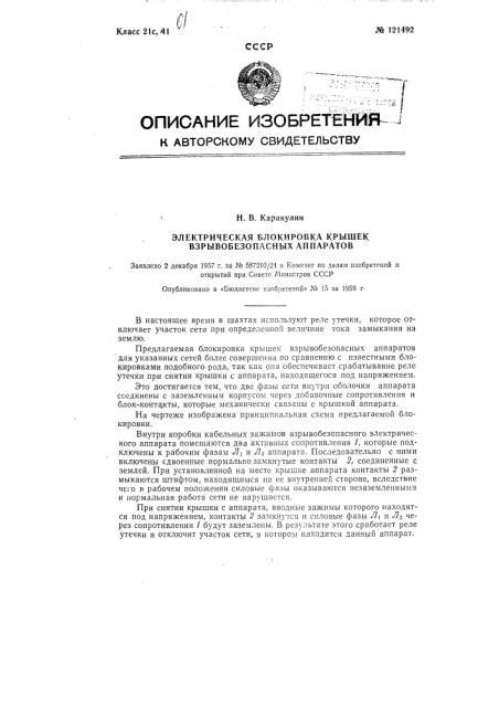Электрическая блокировка крышек взрывобезопасных аппаратов (патент 121492)