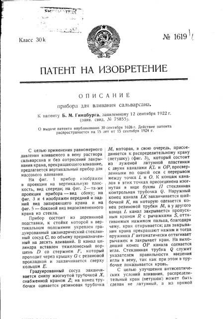 Прибор для вливания сальварсана (патент 1619)