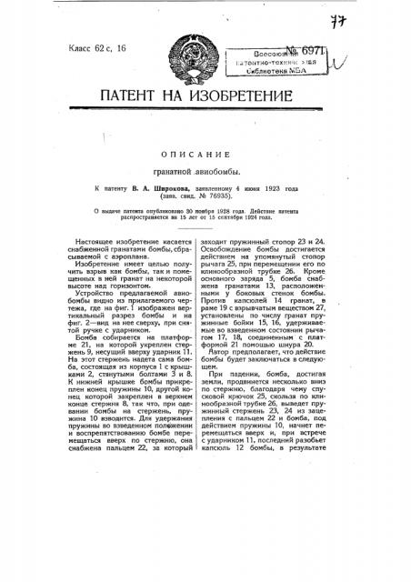 Гранатная авиабомба (патент 6971)