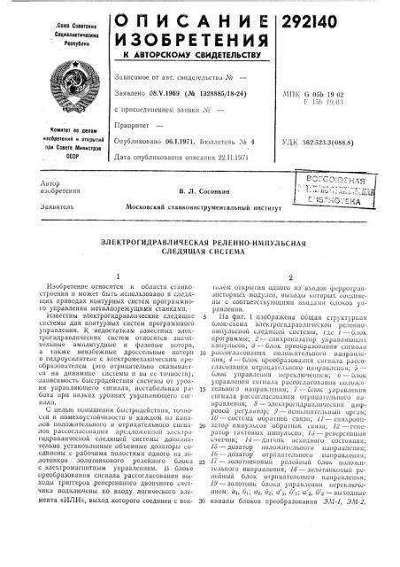 Злектрогидравлическая релейно-импульсна.я следящая система (патент 292140)