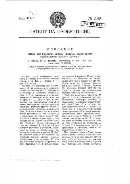 Станок для придания концам круглых радиаторных трубок шестигранного сечения (патент 2019)