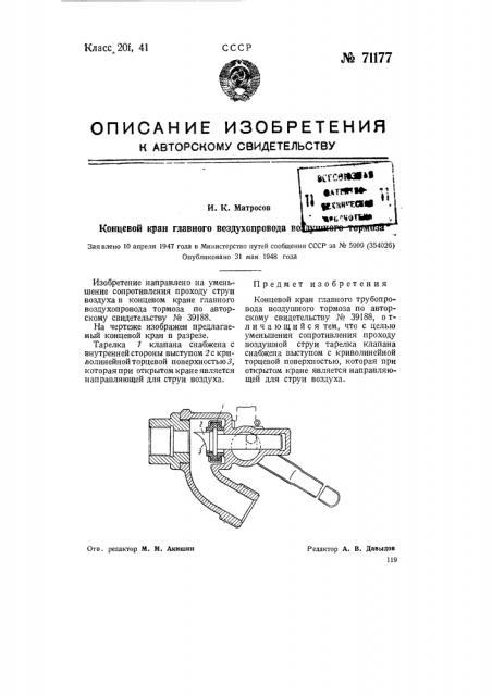 Концевой кран главного воздухопровода воздушного тормоза (патент 71177)