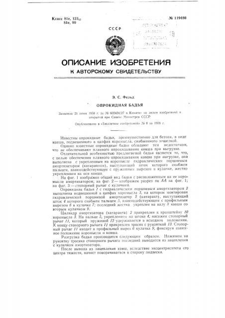 Опрокидная бадья (патент 119480)
