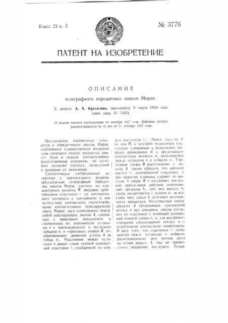 Телеграфный передатчик знаков морзе (патент 3776)