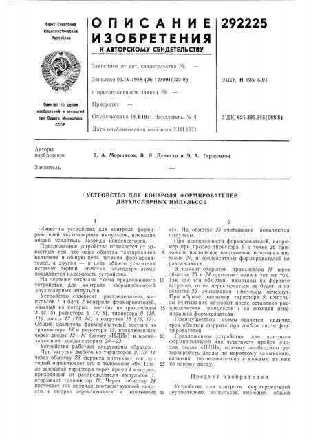 Устройство для контроля формирователей двухполярных импульсов (патент 292225)