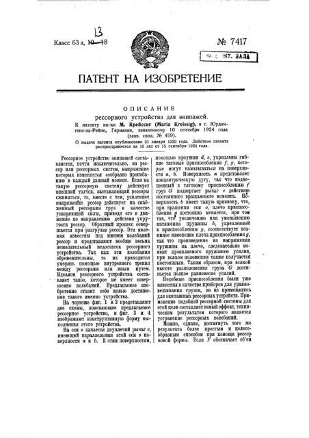 Рессорное устройство для экипажей (патент 7417)