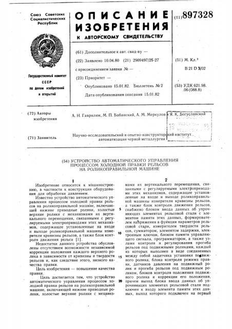 Устройство автоматического управления процессом холодной правки рельсов на роликоправильной машине (патент 897328)