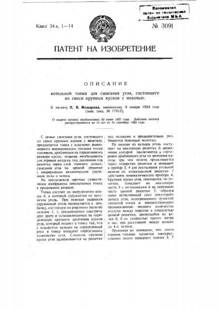Котельная топка для сжигания угля, состоящего из смеси крупных кусков с мелочью (патент 3091)