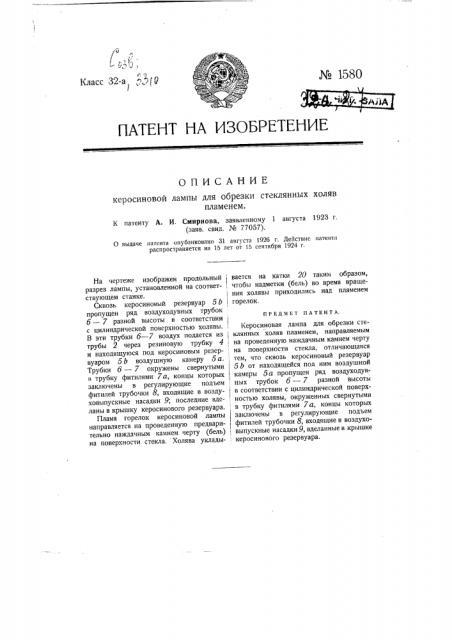 Керосиновая лампа для обрезки стеклянных холяв пламенем (патент 1580)