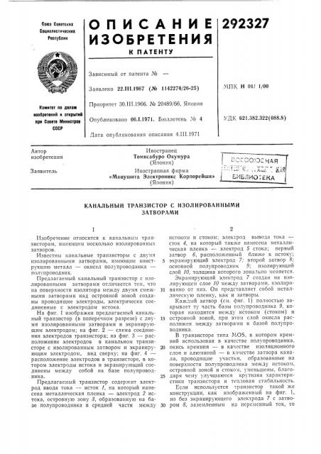 Канальный транзистор с изолированными затворами (патент 292327)