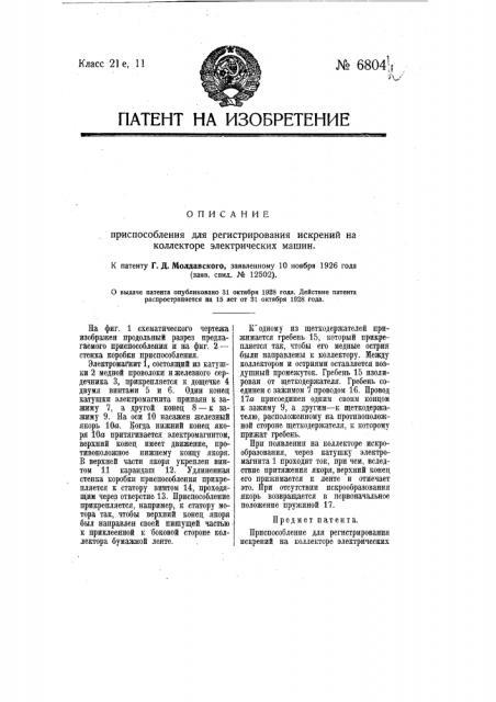 Приспособление для регистрирования искрений на коллекторе электрических машин (патент 6804)