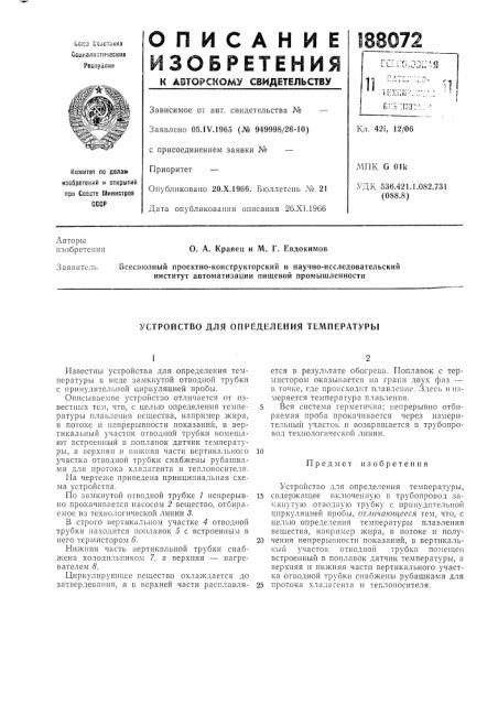 Устройство для определения температуры (патент 188072)