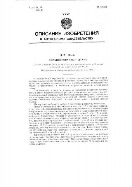 Комбинированный штамп (патент 121762)