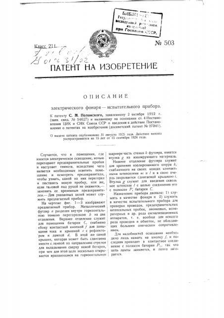Электрический фонарь - испытательный прибор (патент 503)