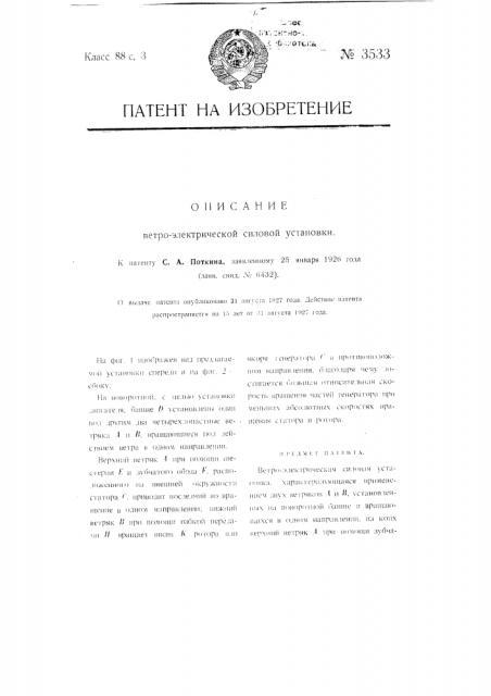 Ветроэлектрическая силовая установка (патент 3533)
