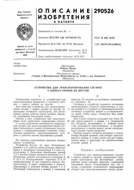 Устройство для транспортирования сигарет с одного уровня на другой (патент 290526)