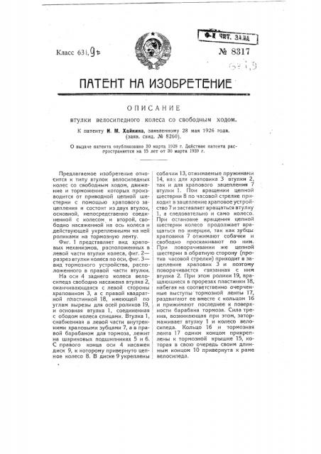 Втулка велосипедного колеса со свободным ходом (патент 8317)