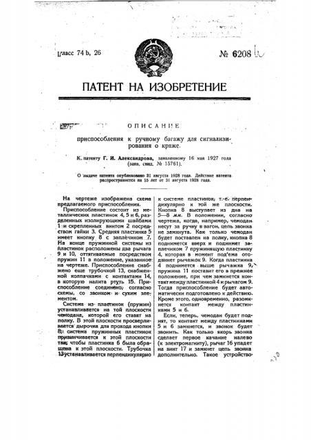 Приспособление к ручному багажу для сигнализирования о краже (патент 6208)