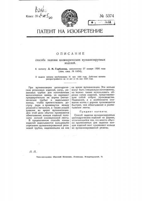 Способ заделки цилиндрических вулканизируемых изделий (патент 5374)