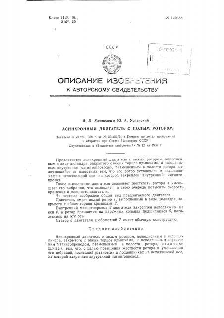Асинхронный двигатель с полым ротором (патент 120588)