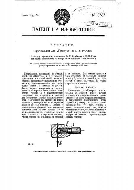 Прочищалка для примуса и т.п. горелок (патент 6737)