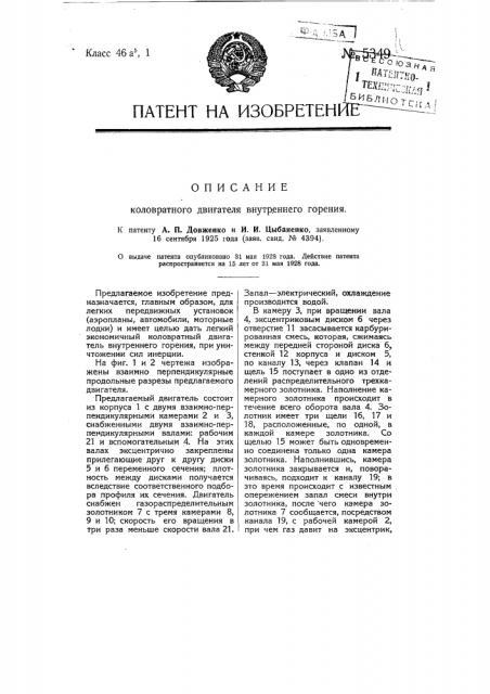 Коловратный двигатель внутреннего горения (патент 5349)