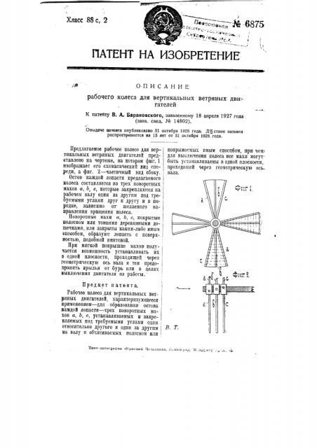 Рабочее колесо для вертикальных ветряных двигателей (патент 6875)