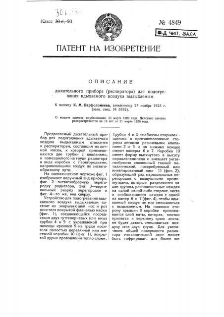 Дыхательный прибор (респиратор) для подогревания вдыхаемого воздуха выдыхаемым (патент 4849)