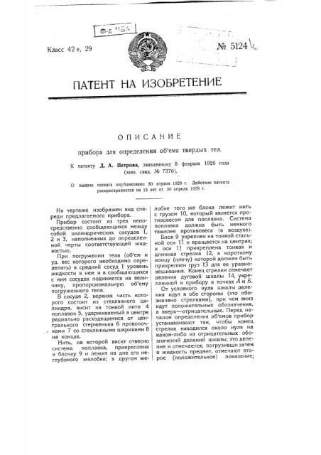 Прибор для определения объема твердых тел (патент 5124)