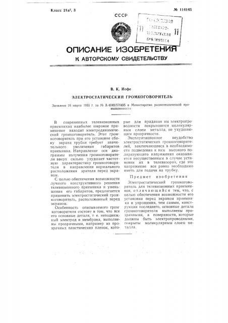Электростатический громкоговоритель (патент 114145)
