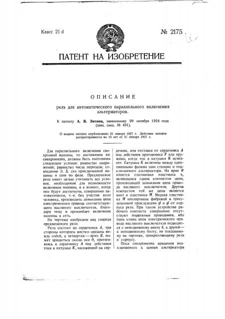Реле для автоматического параллельного включения альтернаторов (патент 2175)
