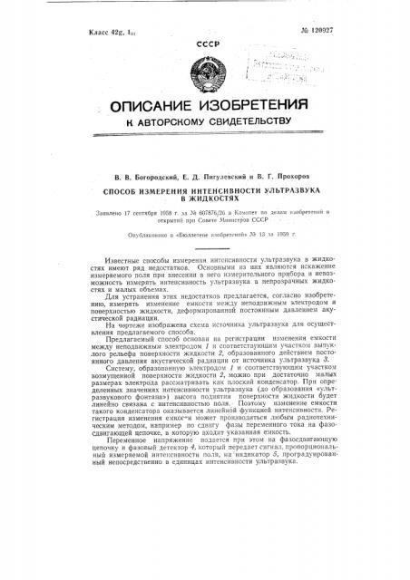 Способ измерения интенсивности ультразвука в жидкостях (патент 120927)