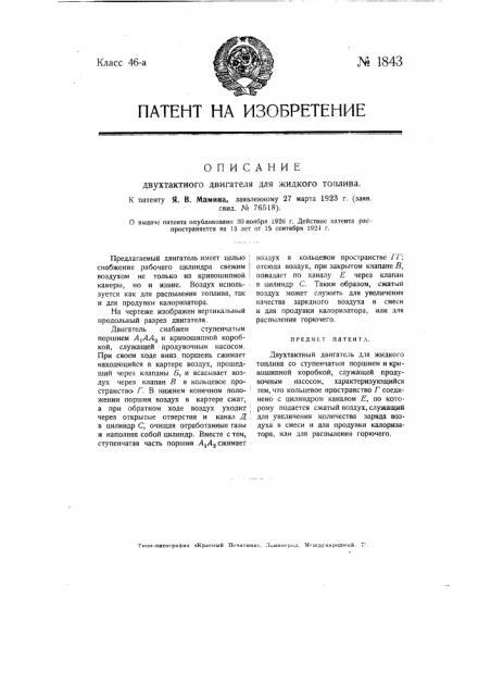 Двухтактный двигатель для жидкого топлива (патент 1843)